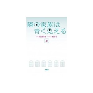 発売日:2018年02月 / ジャンル:文芸 / フォーマット:文庫 / 出版社:扶桑社 / 発売国...