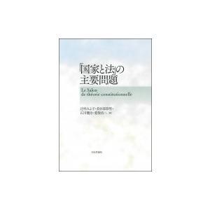 「国家と法」の主要問題 / 辻村みよ子  〔本〕|hmv