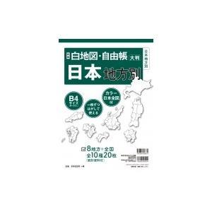 新版 白地図・自由帳 日本地方別 B4大判 白地図・自由帳シリーズ / みくに出版編集部  〔本〕|hmv