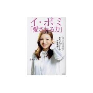 発売日:2018年03月 / ジャンル:実用・ホビー / フォーマット:本 / 出版社:光文社 / ...