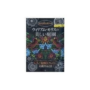 花のスクラッチアート ウィリアム・モリスの美しい庭園 TJMOOK / 雑誌  〔ムック〕 hmv