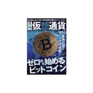 月刊 仮想通貨 Vol.1 プレジャームック / 雑誌  〔ムック〕|hmv