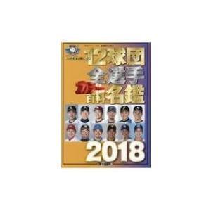 発売日:2018年02月 / ジャンル:実用・ホビー / フォーマット:ムック / 出版社:廣済堂出...