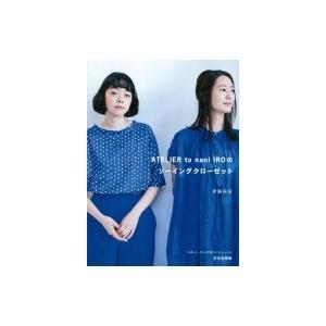 ATELIER to nani IROのソーイングクローゼット / 伊藤尚美著  〔本〕|hmv
