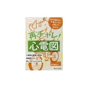 発売日:2018年02月 / ジャンル:物理・科学・医学 / フォーマット:本 / 出版社:メディカ...