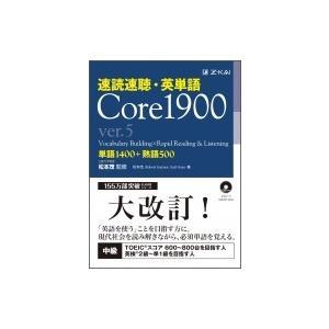 発売日:2018年03月 / ジャンル:語学・教育・辞書 / フォーマット:本 / 出版社:Z会CA...