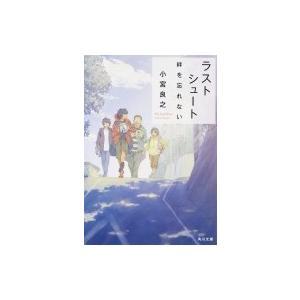 ラストシュート 絆を忘れない 角川文庫 小宮良之 文庫 の商品画像|ナビ