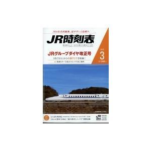 JR時刻表 2018年 3月号 / JR時刻表編集部  〔雑誌〕|hmv