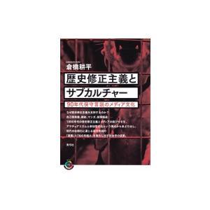 発売日:2018年02月 / ジャンル:社会・政治 / フォーマット:全集・双書 / 出版社:青弓社...