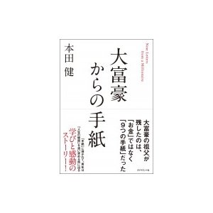 大富豪からの手紙 / 本田健 ホンダケン  〔本〕