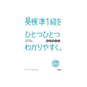 発売日:2018年03月 / ジャンル:語学・教育・辞書 / フォーマット:本 / 出版社:学研プラ...