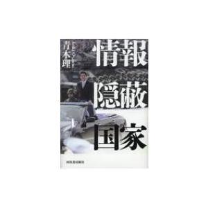 情報隠蔽国家 / 青木理 〔本〕