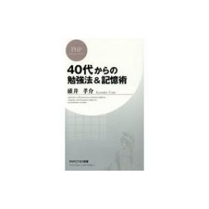 40代からの勉強法  &  記憶術 PHPビジネス新書 / 碓井孝介  〔新書〕|hmv