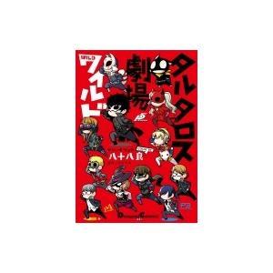 タルタロス劇場ワイルド 電撃コミックスEX / 八十八良  〔本〕|hmv