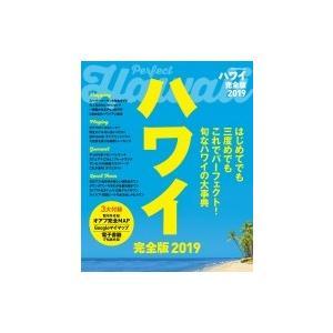 ハワイ完全版2019 JTBのMOOK / 雑誌...の商品画像