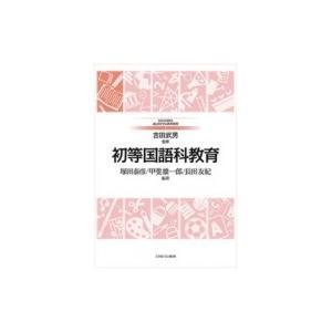 初等国語科教育 MINERVAはじめて学ぶ教科教育 / 吉田武男  〔全集・双書〕|hmv