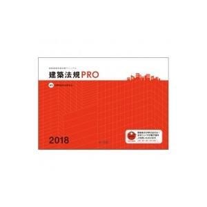 建築法規PRO 2018 図解建築申請法規マニュアル / 図解建築法規研究会  〔本〕|hmv