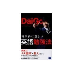 発売日:2018年03月 / ジャンル:語学・教育・辞書 / フォーマット:本 / 出版社:ディーエ...