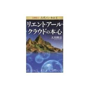 公開霊言古代インカの王リエント・アール・クラウドの本心 OR BOOKS / 大川隆法 オオカワリュウホウ 〔本〕