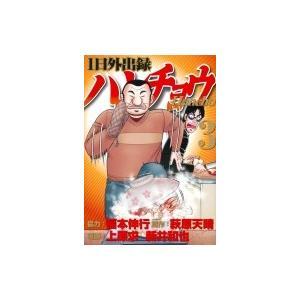 1日外出録ハンチョウ 3 ヤングマガジンKC / 上原求  〔コミック〕