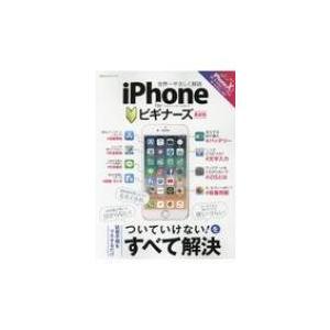 iPhone for ビギナーズ 100%ムックシリーズ / 雑誌 〔ムック〕
