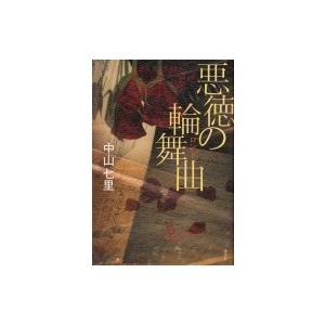 悪徳の輪舞曲 / 中山七里  〔本〕 hmv