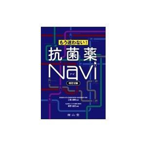 もう迷わない!抗菌薬Navi / 三鴨廣繁  〔本〕|hmv