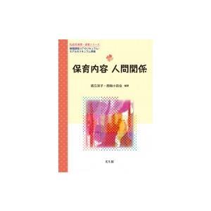保育内容 人間関係 乳幼児教育・保育シリーズ / 岩立京子  〔本〕|hmv
