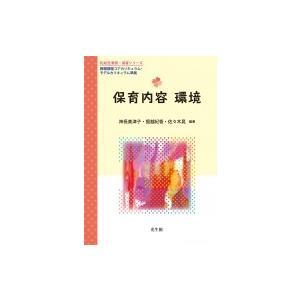 保育内容 環境 乳幼児教育・保育シリーズ / 神長美津子  〔本〕|hmv