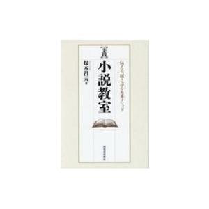 発売日:2018年03月 / ジャンル:文芸 / フォーマット:本 / 出版社:河出書房新社 / 発...