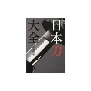 発売日:2018年03月 / ジャンル:哲学・歴史・宗教 / フォーマット:本 / 出版社:河出書房...