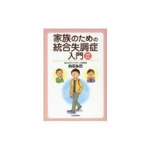 家族のための統合失調症入門 / 白石弘巳  〔本〕|hmv