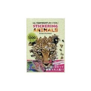 はってはがせるステッカーパズル ワイルドアニマルズ STICKERING ANIMALS / Any Puzzle Media 〔本〕