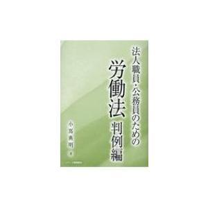 法人職員・公務員のための労働法判例編 / 小嶌典明  〔本〕
