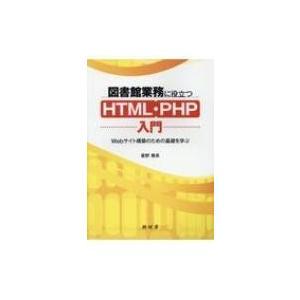 図書館業務に役立つHTML・PHP入門 Webサイト構築のための基礎を学ぶ / 星野雅英 〔本〕