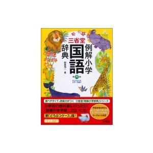 三省堂 例解小学国語辞典 / 田近洵一  〔辞書・辞典〕|hmv