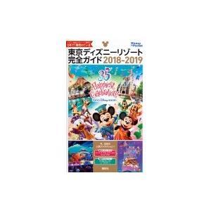東京ディズニーリゾート完全ガイド 2018-2019 Disney in Pocket / 講談社 ...