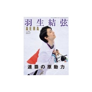 羽生結弦 連覇の原動力 AERA (アエラ) 2018年 3月 3日号 / 雑誌  〔雑誌〕|hmv