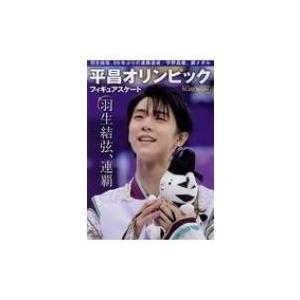フィギュアスケート 平昌オリンピック総特集 / ワールド・フ...