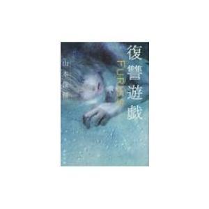 復讐遊戯 Furies 徳間文庫 / 山本俊輔  〔文庫〕