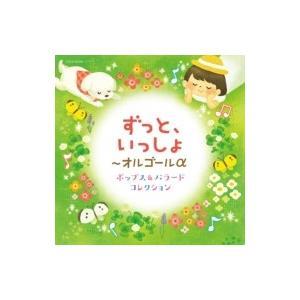 オルゴール / ずっと、いっしょ 〜オルゴールα ポップス  &  バラード コレクション 国内盤 〔CD〕|hmv
