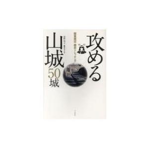 発売日:2018年02月 / ジャンル:実用・ホビー / フォーマット:本 / 出版社:山と渓谷社 ...