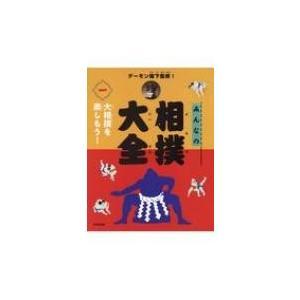 発売日:2018年02月 / ジャンル:実用・ホビー / フォーマット:全集・双書 / 出版社:教育...