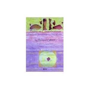 Poetry as Consciousness / リチャード・ギルバート  〔本〕|hmv