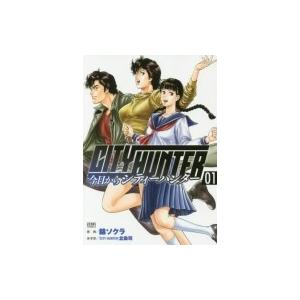 今日からCITY HUNTER 1 ゼノンコミックス / 錦ソクラ  〔コミック〕|hmv