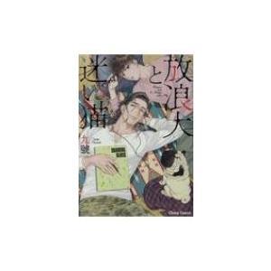 発売日:2018年04月 / ジャンル:コミック / フォーマット:コミック / 出版社:徳間書店 ...