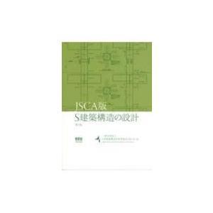 JSCA版 S建築構造の設計 第2版 / 一般社団法人日本建築構造技術者協会  〔本〕|hmv