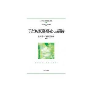 子ども家庭福祉への招待 シリーズ・社会福祉の視座 / 北川清一  〔全集・双書〕