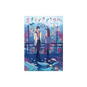 発売日:2018年03月 / ジャンル:文芸 / フォーマット:文庫 / 出版社:Kadokawa ...