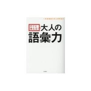 発売日:2018年02月 / ジャンル:社会・政治 / フォーマット:本 / 出版社:永岡書店 / ...